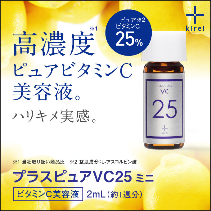 PLUS PURE VC25 mini  2 mL about 1 week (amphiphilic pure vitamin C 25%)