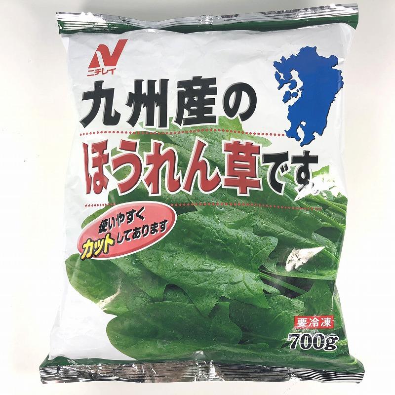 公式 コストコ 大幅にプライスダウン COSTCO ニチレイ 九州産 冷凍食品 700g ほうれん草