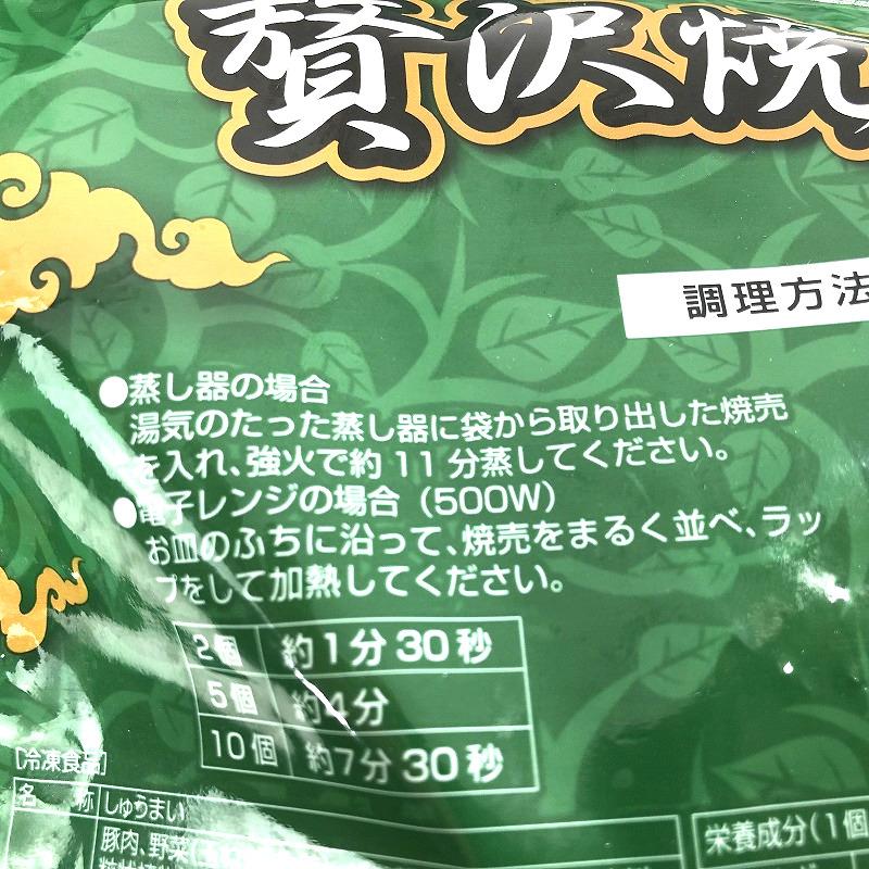 ホソヤ ミニ贅沢焼売 28g×42P