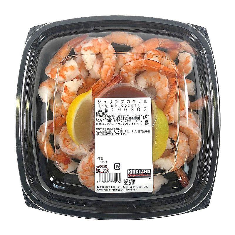 往復送料無料 コストコ COSTCO 市販 カークランド シュリンプ Cocktail Shrimp カクテル 535g