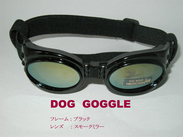 cd17a8a29c Pet supplies take a walk when on the prevention of injury and illness. In  medium-sized and large-sized dog for goggles Sheepdog and Border Collie and  Beagle ...