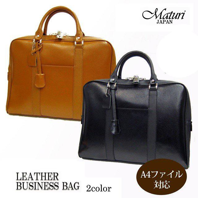 ビジネスバッグ A4サイズ対応 ブリーフケース 手提げバッグ 高級 牛床革 鍵付き カラー選択 Maturi マトゥーリ MT-30 ビジネス 就活 リクルート 送料無料