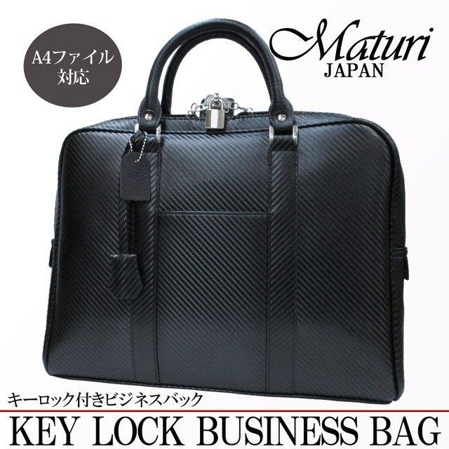 ビジネスバッグ A4ファイル対応 カーボン調 カーボンレザー メンズ ブリーフケース 鍵付き Maturi マトゥーリ MT 3cK1lFJT