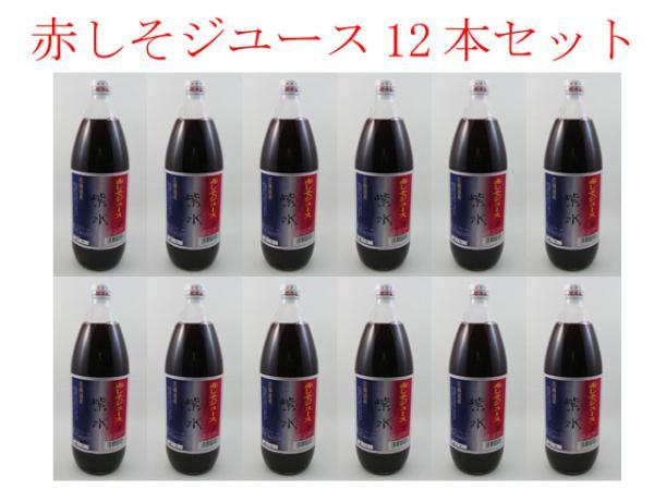 【特産品A】花粉対策!北海道より現地直送!北海道の赤しそジュース●赤紫蘇ジュース12本セット 赤シソ&クエン酸の相乗パワー10P03Dec16