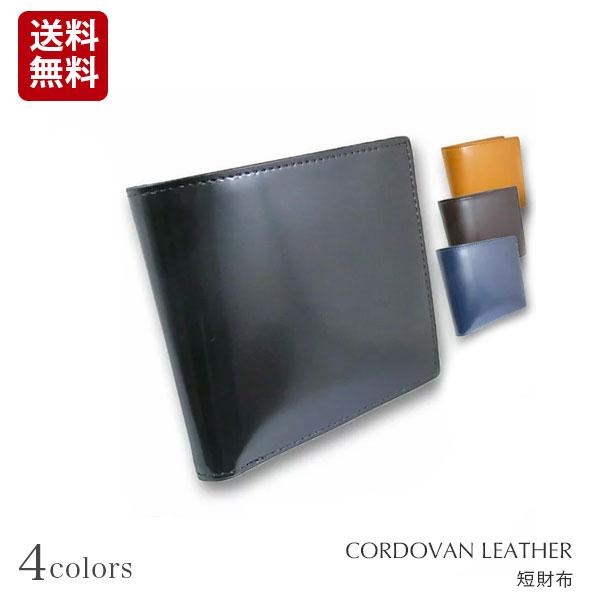 日本製皮革 コードバン 長財布 メンズ プレゼントにも最適 高品質馬革(コードバン) 二つ折り短財布 10P03Dec16