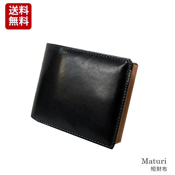 メンズ 日本製 国産 キャピタルレザー×ボンテッドレザー 二つ折財布 Maturi(マトゥーリ) 短財布 ブラック [mr054bk]