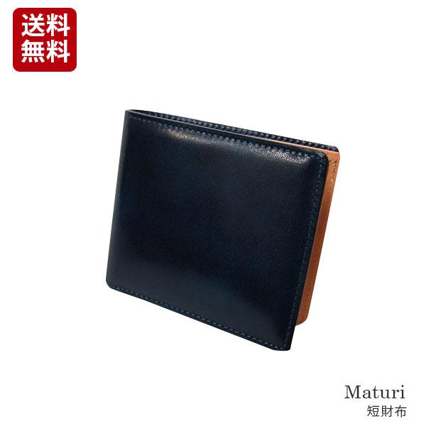 メンズ 日本製 国産 キャピタルレザー×ボンテッドレザー 二つ折財布 Maturi(マトゥーリ) 短財布 ネイビー [mr054nv]