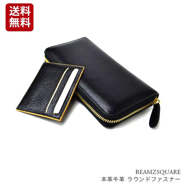 [bs18703bk] イタリアンレザー ラウンドファスナー財布 牛革 メンズBEAMZSQUARE(ビームズスクエア) 長財布 黒 [bs18703bk]