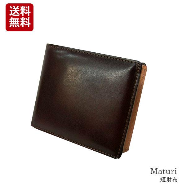 メンズ 日本製 国産 キャピタルレザー×ボンテッドレザー 二つ折財布 Maturi(マトゥーリ) 短財布 茶 [mr054br]