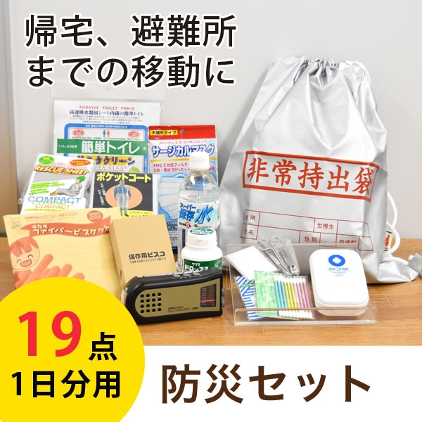 DRETEC (dritech) BB-900 emergency kit per person five years saving up for home or shelter for disaster emergency disaster supplies health equipment lights quite approve bag / disaster toy / emergency: very charge the phone when