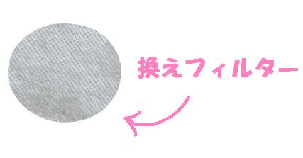 Shipping & * Teen pulled would during normal shipping addition Pack of 10 replacement filter アロマディヒューザー aroma-de-light (アロマデ light) for ( original, genuine, genuine! ) products