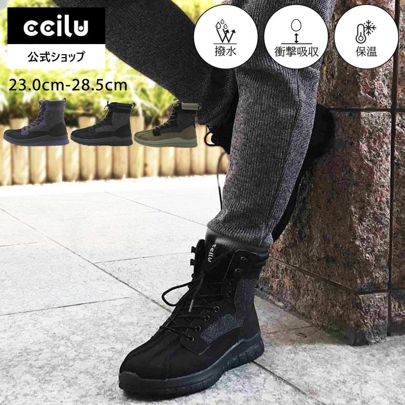 ブーツ メンズ メンズブーツ ブーツ ccilu horizon-antis ワークブーツ ショートブーツ 防寒ブーツ 防水 22.0~28.5cm 黒
