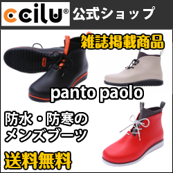 Shoes men's boots Pandu Paul ccilu-PANTO PAOLO rain shoes boots ccilu (chill) official 2015 model