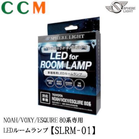 高輝度LED採用 簡単取り付け SLRM-01 休日 SPHERE LIGHT スフィアライト LEDルームランプセット ZRR8#系 NOAH 春の新作 ESQUIRE VOXY 80系専用ZWR