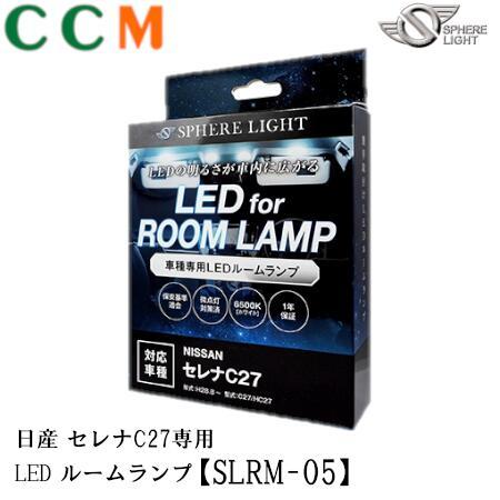 高輝度LED採用 取付が簡単 SLRM-05 格安店 スフィアライト SPHERE LIGHT セレナC27専用 HC27 H28.8~ C27 LEDルームランプセット 日産 SALE