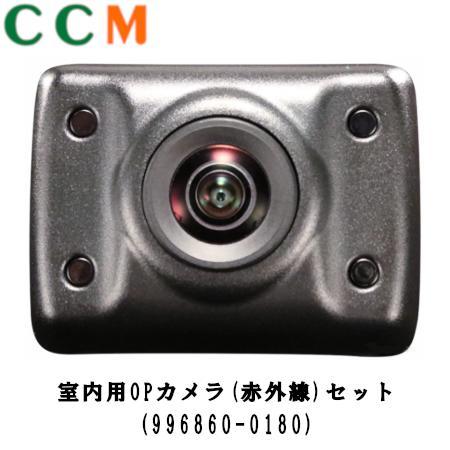 送料無料 12 24V車対応 オプションカメラセット DROP-015 セール 登場から人気沸騰 デンソー DENSO 室内用OPカメラ ドライブレコーダー 赤外線 別売オプション 996860-0180 DN-PRO4用 DN-PROIV セット オプション品 スピード対応 全国送料無料