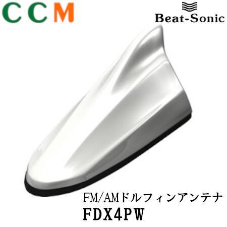 価格交渉OK送料無料 ポールアンテナをデザインアンテナに交換 FDX4PW ビートソニック 新作 Beat-Sonic FM トヨタ純正カラーシリーズ 062 パールホワイト AMドルフィンアンテナ TYPE4