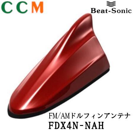 ポールアンテナをデザインアンテナに交換 FDX4N-NAH ビートソニック Beat-Sonic FM 送料無料新品 ラディアントレッド 激安通販販売 ニッサン純正カラーシリーズ AMドルフィンアンテナ TYPE4 NAH