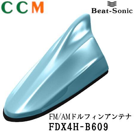 ポールアンテナをデザインアンテナに交換 FDX4H-B609 ビートソニック Beat-Sonic FM AMドルフィンアンテナ サーフブルー ホンダ 純正カラーシリーズ 保証 B609 TYPE4 限定価格セール