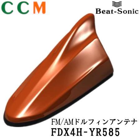 ポールアンテナをデザインアンテナに交換 FDX4H-YR585 ビートソニック Beat-Sonic FM AMドルフィンアンテナ 純正カラーシリーズ TYPE4 割引も実施中 サンセットオレンジII ☆最安値に挑戦 ホンダ YR585