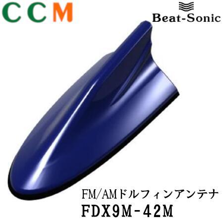 ポールアンテナをデザインアンテナに交換 FDX9M-42M ビートソニック Beat-Sonic 正規認証品!新規格 FM AMドルフィンアンテナ 男女兼用 純正カラーシリーズ 42M マツダ TYPE9 ディープクリスタルブルーマイカ