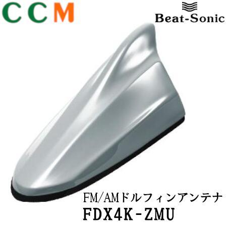 ポールアンテナをデザインアンテナに交換 ストアー FDX4K-ZMU ビートソニック Beat-Sonic FM AMドルフィンアンテナ 公式サイト 純正カラーシリーズ TYPE4 スズキ ZMU スターシルバーメタリック
