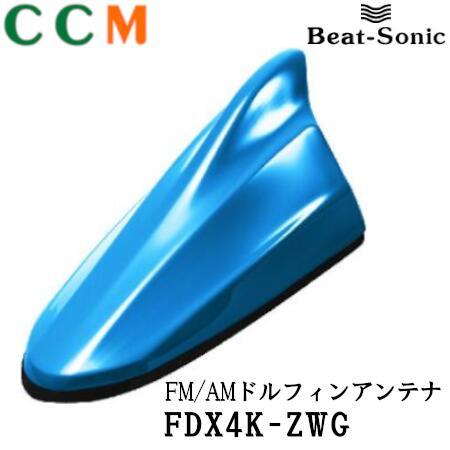 ポールアンテナをデザインアンテナに交換 FDX4K-ZWG ビートソニック 正規品送料無料 Beat-Sonic FM AMドルフィンアンテナ TYPE4 スズキ 純正カラーシリーズ ZWG スピーディーブルーメタリック 40%OFFの激安セール