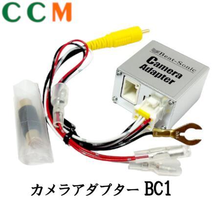 純正カメラを市販ナビに BC1 オンライン限定商品 定番キャンバス ビートソニック Beat-Sonic カメラアダプター