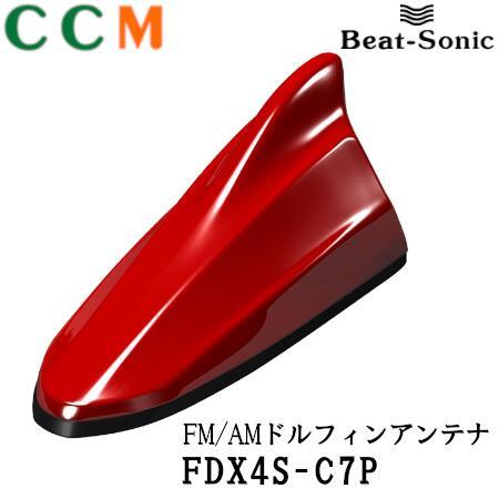 TOYOTA 86 SUBARU BRZ専用 ポールアンテナをデザインアンテナに交換 信用 FDX4S-C7P ビートソニック Beat-Sonic 正規品スーパーSALE×店内全品キャンペーン スバル純正カラーシリーズ ライトニングレッド AMドルフィンアンテナ FM TYPE4 C7P
