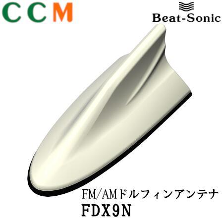 ポールアンテナをデザインアンテナに交換 FDX9N 人気の定番 ビートソニック Beat-Sonic 待望 FM AMドルフィンアンテナ マツダ 純正カラーシリーズ N TYPE9 無塗装
