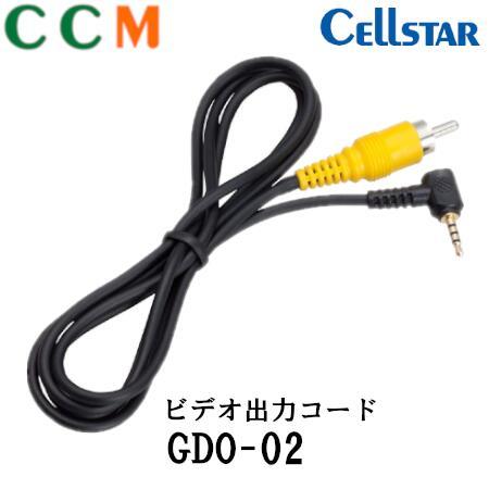 日本製 コード長1m 年中無休 オプション品 GDO-02 CELLSTAR 海外並行輸入正規品 セルスター ドライブレコーダー専用オプション品 ビデオ出力コード
