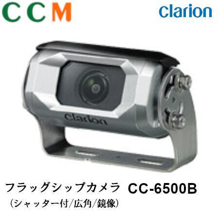 低歪 低ゴーストの最新レンズ採用 3年保証 CC-6500B Clarion クラリオン 鏡像 新入荷 本日の目玉 流行 フラッグシップカメラ バス 広角 シャッター付 トラック用