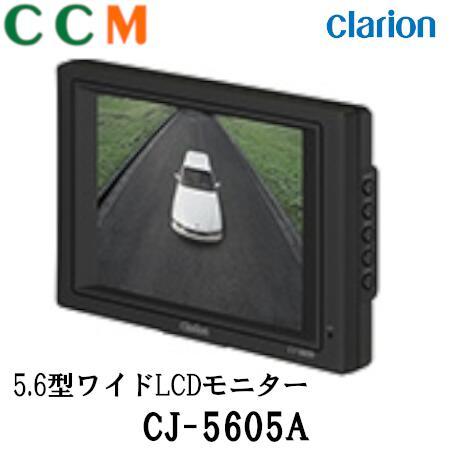 DC12V 配送員設置送料無料 ブランド買うならブランドオフ 24V対応 バス トラック用 CJ-5605A 型LCDカラーモニター Clarion クラリオン コストパフォーマンスに優れた5.6 5.6型ワイドLCDモニター