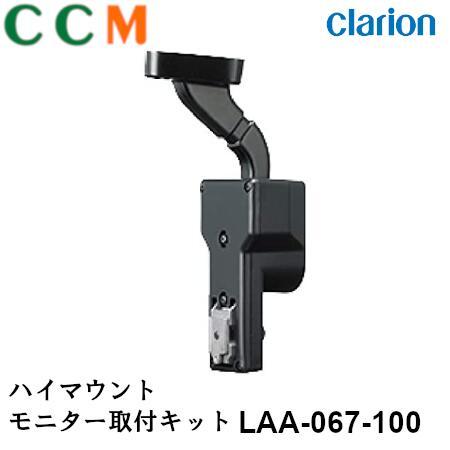 軽量 ワンタッチ一体タイプ 安全機構は不要 買物 LAA-067-100 ハイマウントモニター取付キット クラリオン Clarion 通常便なら送料無料