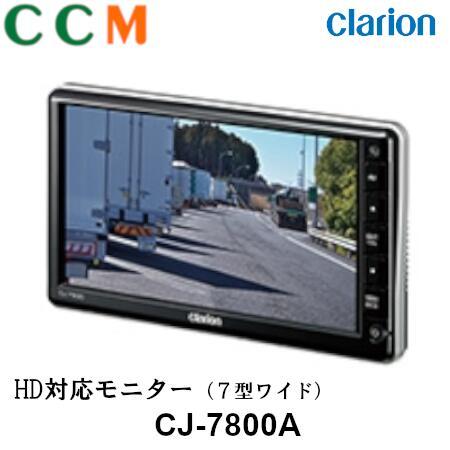DC12V 24V対応 バス トラック用 期間限定 Clarion 受注生産品 CJ-7800A HDカメラ対応の7型ワイドモニター クラリオン