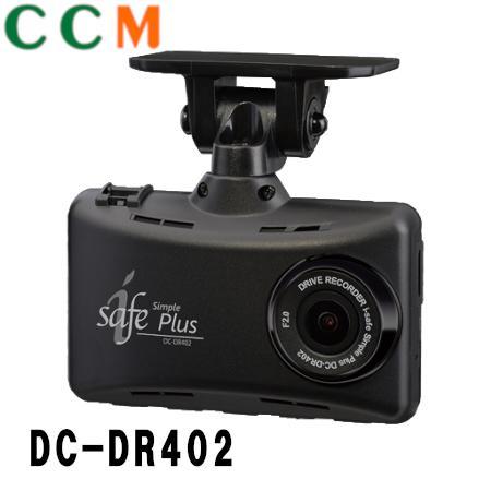 日本製 COMTEC 3年保証 12V 24V車対応 DC-DR402 DENSO デンソー ドライブレコーダー i-safe Simple 996861-0200 WEB限定 200万画素 microSDHCカード付属 Plus HD ショップ 旧品番 FULL 駐車監視 261780-0160 安心のコムテックドライブレコーダー 8GB