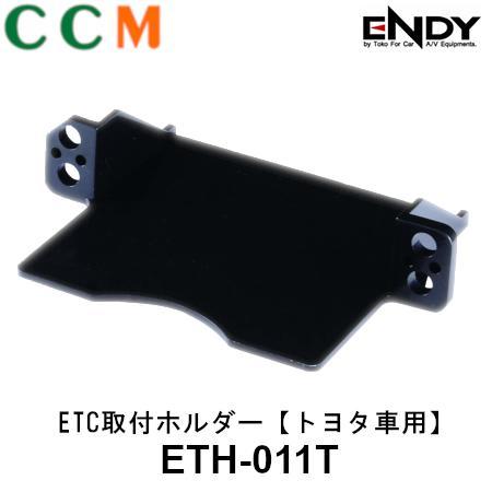 トヨタ車用 純正位置にぴったりフィット ETH-011T 東光特殊電線 ENDY エンディー ETC車載器ホルダー 在庫限り アルファード ヴェルファイア 年式H.27.2#12316;他 30系 ETC取付ホルダー デポー