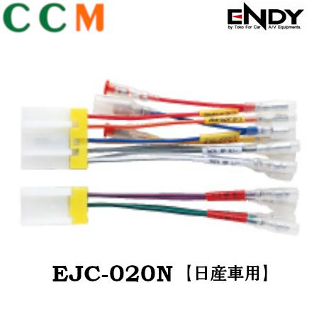 日産車用 AVナビ ヘッドユニットを簡単に接続 日本製 EJC-020N エンディー ENDY 各ステレオメーカー対応 10ピン 超特価 アウトレット オーディオ取付ハーネス 6ピン カーコンポ接続コネクター 東光特殊電線