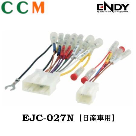 いつでも送料無料 日産車用 ステアリングリモコン対応 接続を簡単に EJC-027N エンディー ENDY 純正ステアリングリモコン対応 12ピン 激安格安割引情報満載 カーコンポ接続コネクター オーディオ取付ハーネス 20ピン 東光特殊電線