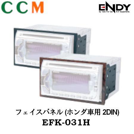 すき間をきっちり隠す為に 受注生産品 ホンダ車用 2DIN EFK-031H 東光特殊電線 ENDY 激安 エンディー フィット フェイスパネル AVナビ7型ワイド ステップワゴンに対応 オデッセイ シビック