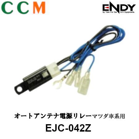 マツダ車用 限定タイムセール ストアー EJC-042Z 東光特殊電線 エンディー オートアンテナ電源リレー ENDY
