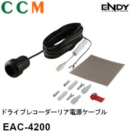 後方監視用 振動に強い 抜けない EAC-4200 記念日 東光特殊電線 ENDY 10m ケーブル長 お値打ち価格で リア電源ケーブル 電源延長用 エンディー ドライブレコーダー