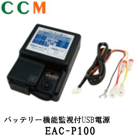 駐車中や災害停電時などのエンジン停止中もスマホが充電できる EAC-P100 エンディー ENDY 新作多数 バッテリー機能監視付USB電源 12V車 24V車共用 東光特殊電線 タイマー機能付 安心の日本製 新品