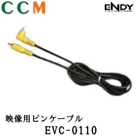 画質にこだわったスタンダードなビジュアルケーブル EVC-0110 推奨 ENDY エンディー 映像用ピンケーブル 1m 2.5C-2V 耐寒 75Ω同軸ケーブル 年中無休 片側L形 耐熱シース材