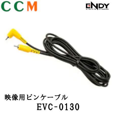画質にこだわったスタンダードなビジュアルケーブル EVC-0130 ENDY エンディー 映像用ピンケーブル 3m 40%OFFの激安セール 片側L形 耐寒 2.5C-2V 未使用品 75Ω同軸ケーブル 耐熱シース材