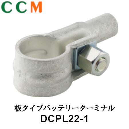 1つから注文可 安心の日本製 メール便代引き不可 生産終了品 DCPL22-1 ヒーロー電機 板タイプ 極用 流行のアイテム Dタイプ端子 バッテリーターミナル 大ポール 圧着タイプ 往復送料無料 + 日立オートパーツ