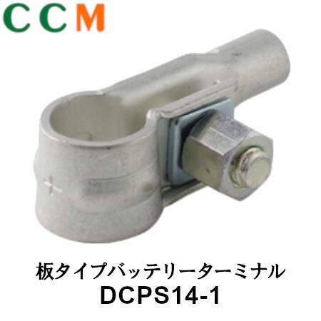 1つから注文可 安心の日本製 メール便代引き不可 圧着タイプ 小ポール DCPS14-1 ヒーロー電機 極用 即納送料無料 板タイプ 日立オートパーツ + バッテリーターミナル Bタイプ端子 送料無料/新品