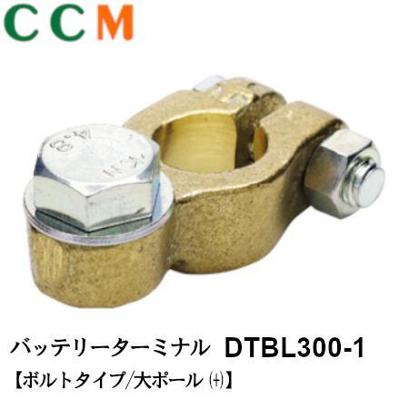 1つから注文可 安心の日本製 ボルトタイプ 大ポール メール便代引不可 DTBL300-1 ヒーロー電機 黄銅鋳物製 プラス 大電流用 お得 日立オートパーツ + 極用 Dタイプ端子 バッテリーターミナル 倉庫