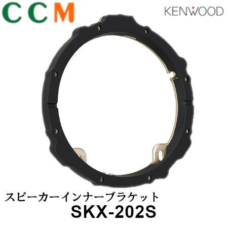 KENWOOD スピーカーサイズ 16cm 17cm対応 SKX-202S 市場 信託 ケンウッド スピーカーインナーブラケット スズキ ホンダ トヨタ 日産 フォルクスワーゲン車用 ダイハツ 三菱