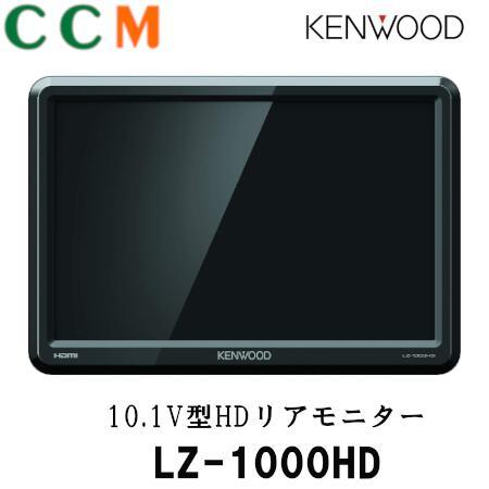 スマート連携 シングルでもツインでも手軽に楽しめる LZ-1000HD 付与 KENWOOD ケンウッド 年中無休 HDパネル搭載 HDリアモニター 10.1V型 出力1系統装備 HDMI入力2系統